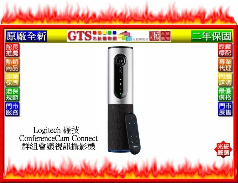 【光統網購】Logitech 羅技 ConferenceCam Connect 群組會議視訊攝影機~下標先問台南門市庫存