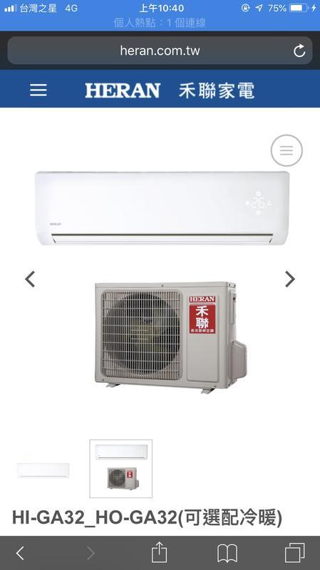 含標準裝  雙源空調  禾聯HI-GA32