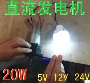 拆機直流發電機風力手搖水力試驗6V 12v 24v發電機應急電源