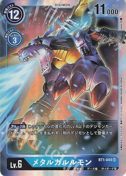 【GAME PARK】BT1-044 SR メタルガルルモン (Ash)