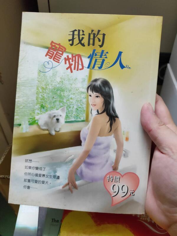 二手書 我的寵物情人 我的男友是隻狗 小說 愛情小說 言情小說