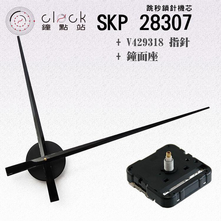 【鐘點站】精工SKP-28307 + V429318 + 鐘面 / 指針+時鐘機芯+鐘面 3件組 附 掛勾