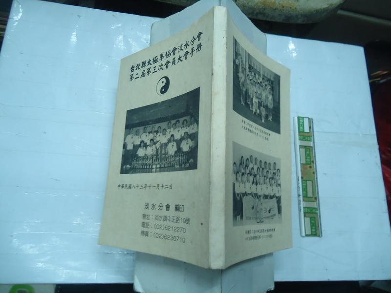 【竹軒二手書店-180608-1fc2h體育】台北縣太極拳協會淡水分會第二屆第三次會員大會手冊