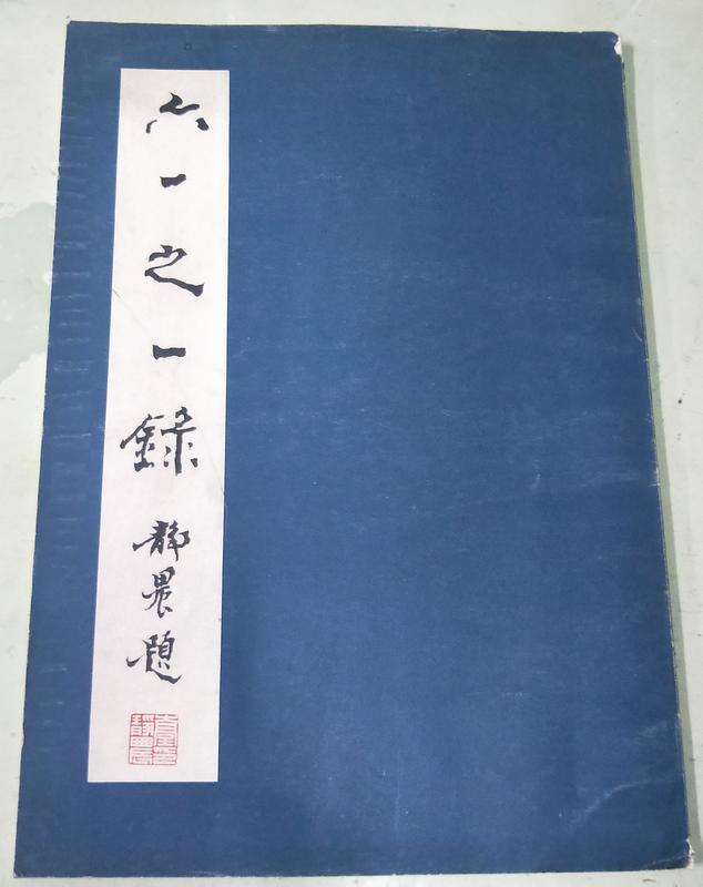 佰俐b 68年11月《六一之一錄 莊嚴書法集》華欣