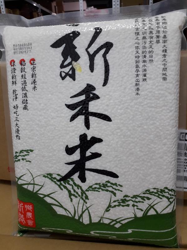 (台北百貨舖) 新禾米 (2公斤) 台稉九號 DA6164 耕興