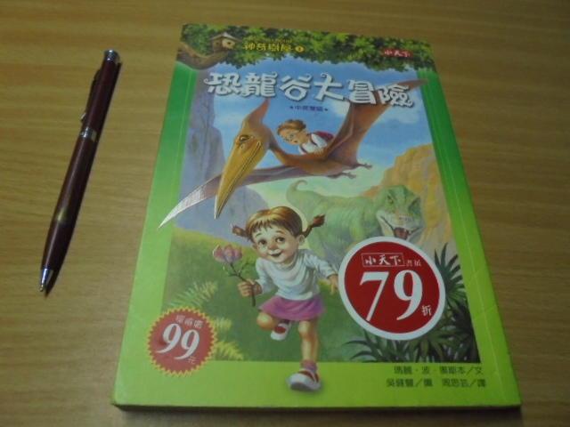 神奇樹屋1 恐龍谷大冒險-有打折-買2本書打九折3本書總價打八折+只算單筆運費折-