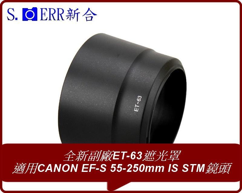 【新合】全新副廠ET-63遮光罩 適用CANON EF-S 55-250mm IS STM鏡頭 可反扣