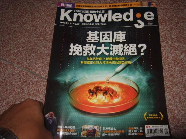 BBC知識 國際中文版 Knowledge 2016年5月 No.57 基因庫挽救大滅絕