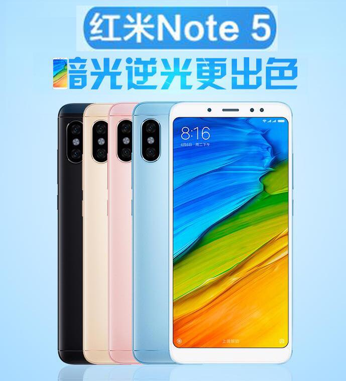 全新未折 小米手機 紅米Note 5 雙攝拍照手機 送玻璃貼+保護殼 紅米手機