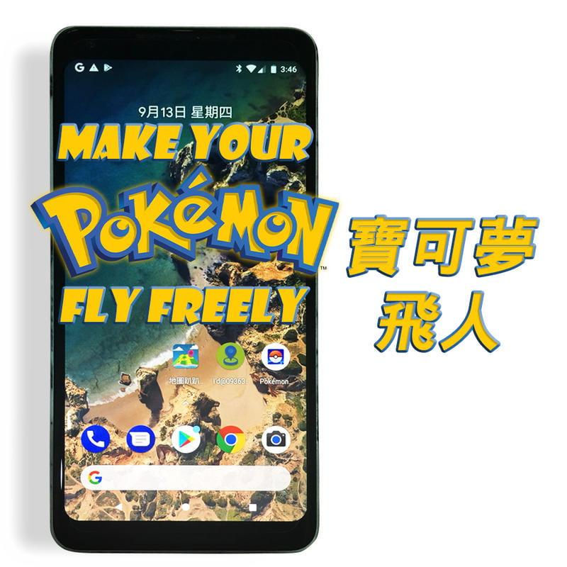 Pokémon 精靈寶可夢 飛人 刷機 降版 ROOT GPSJOYSTICK 地圖趴趴走 阻斷穩定器