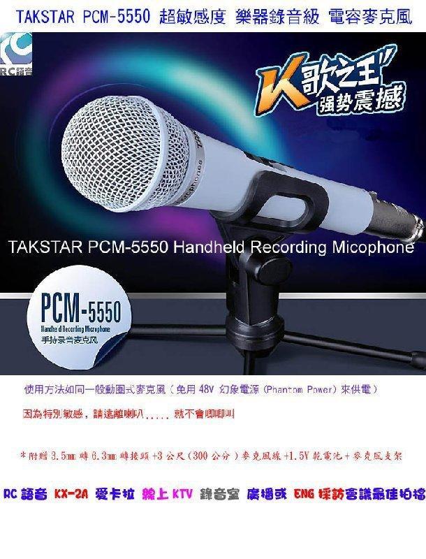 Takstar PCM-5550 電容麥克風保證靈敏度超美國Shure SM58 鐵三角AT-VD5否則退費送166音效