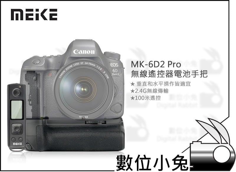 數位小兔【Meike 美科 MK-6D2 Pro 無線遙控器電池手把】2.4G 垂直手把 Canon 6D MarkII