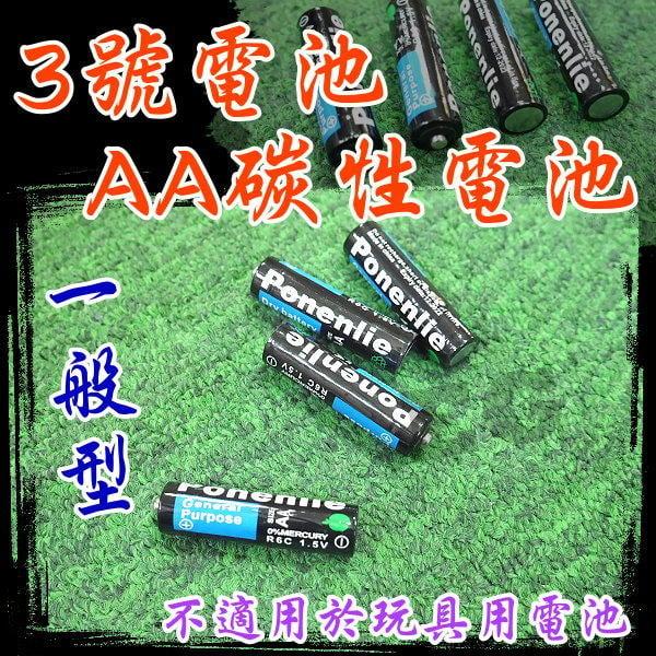 現貨 G4A59 一般3號電池 AA碳性電池 一次性電池 碳性電芯 3號電池 遙控電池 3號 AA 乾電池 時鐘 遙控器
