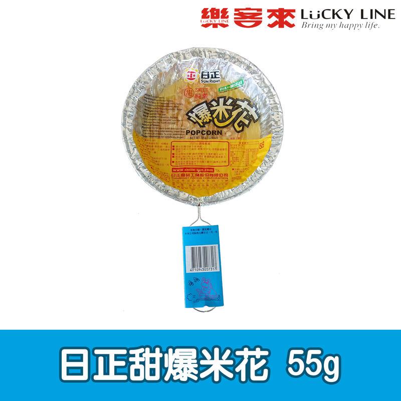 日正甜爆米花 55g【五穀話梅果乾系列】【樂客來】