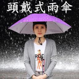 雙手解放 [陰晴兩用]  頭戴式雨傘 小孩可用