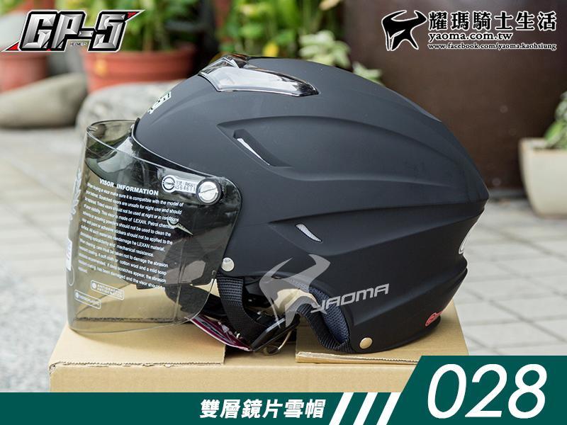 GP-5安全帽|028 雪帽 消光黑 雙層鏡片 內襯可拆 導流通風 半罩帽 耀瑪台中安全帽機車部品
