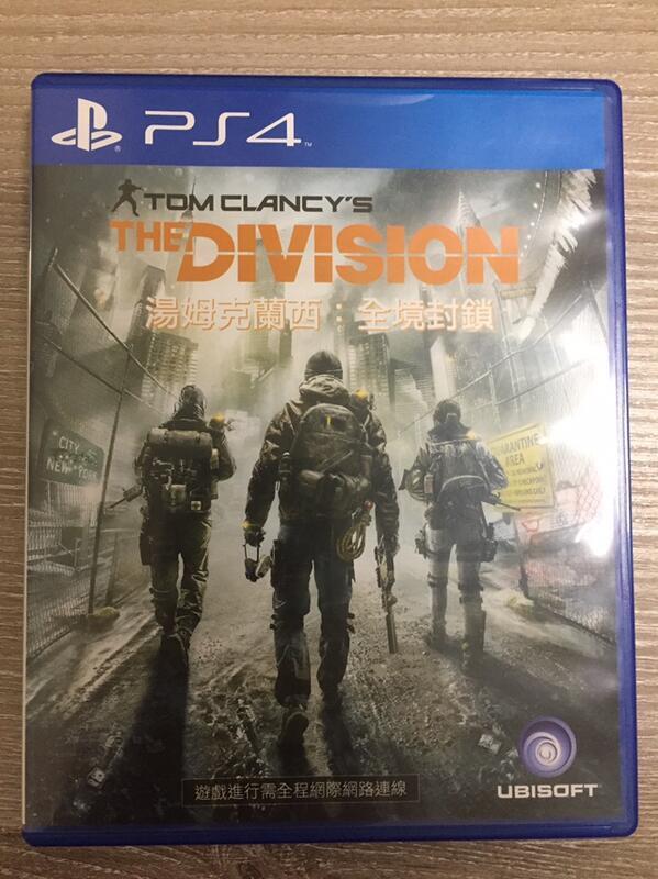 中古二手 PS4遊戲 湯姆克蘭西 全境封鎖 Tom Clancy's The Division 中文版【歡樂交易屋】