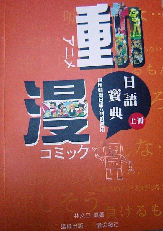 【逢甲漫采動漫】動漫日語寶典 (上冊) 全新出版 學習日語最佳捷徑