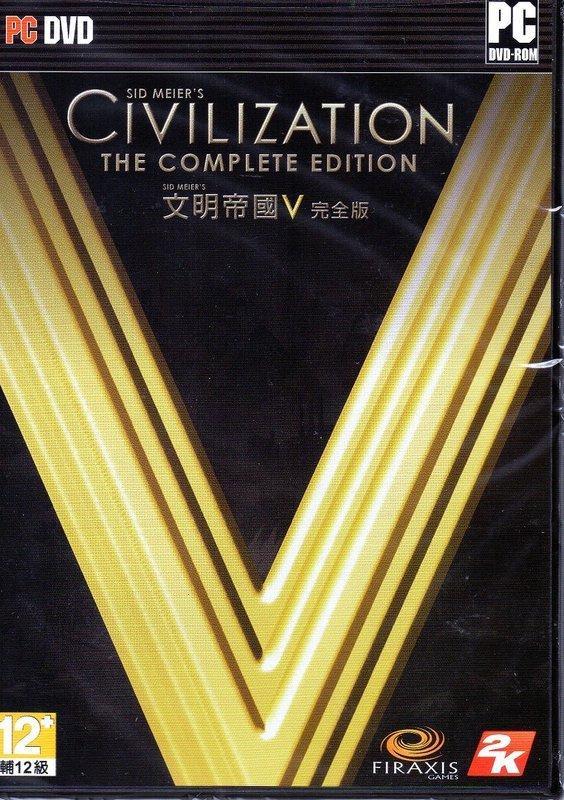 文明 帝國 5 完全 版