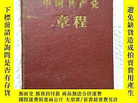 古文物罕見中國共產黨章程,1959年,硬精裝品好,120開本露天173306 人民出版社 上海出版社  出版1957