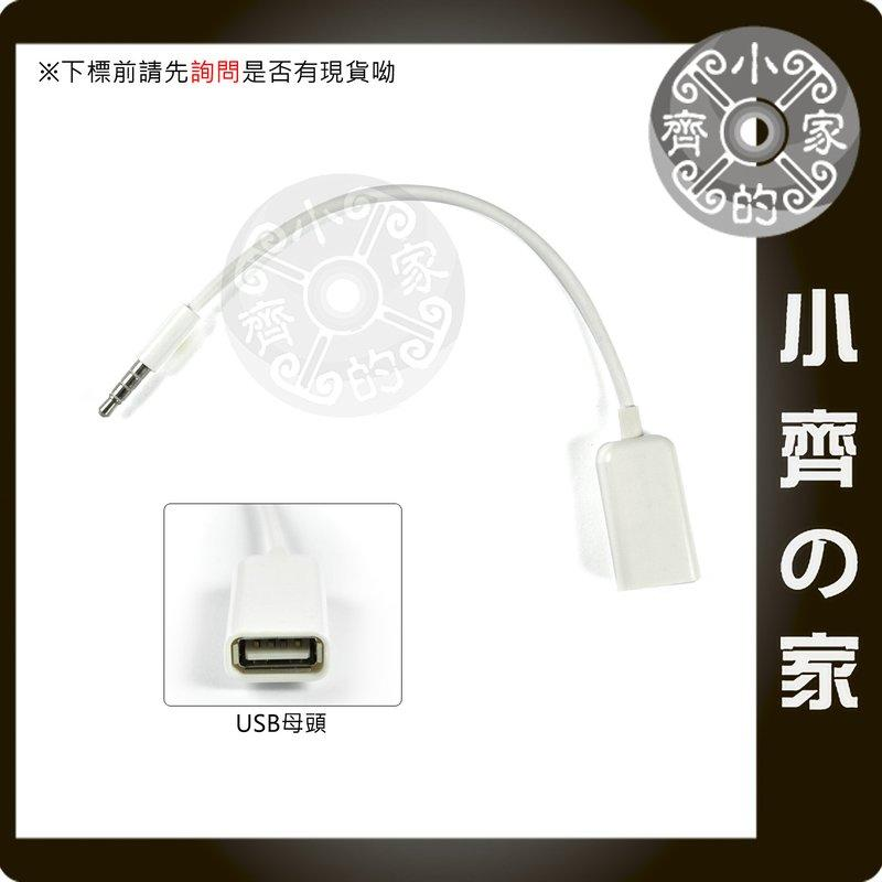 3.5mm 轉 USB 母頭 AUX 12V CD 車用 音頻線 車載 mp3 轉接線 接 讀卡器 隨身碟 小齊的家