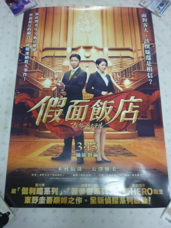 電影《假面飯店》- 原版全新超大張海報 木村拓哉