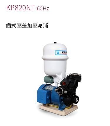 【川大泵浦】木川 1/4HP 傳統式加壓機 KP-820NT 木川馬達 KP820NT 合九如V260