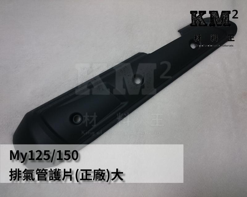材料王*宏佳騰.AEON 原廠 MY 125.150 排氣管護片.防燙蓋.隔熱板*