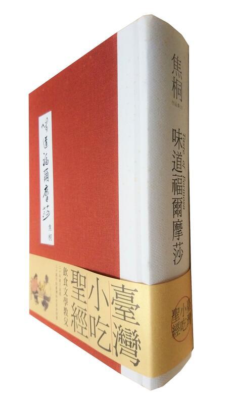 【三日書店】味道福爾摩莎(限量親簽版)精裝附書腰 焦桐 二魚 無劃記破損 邊側泛黃有斑 2101