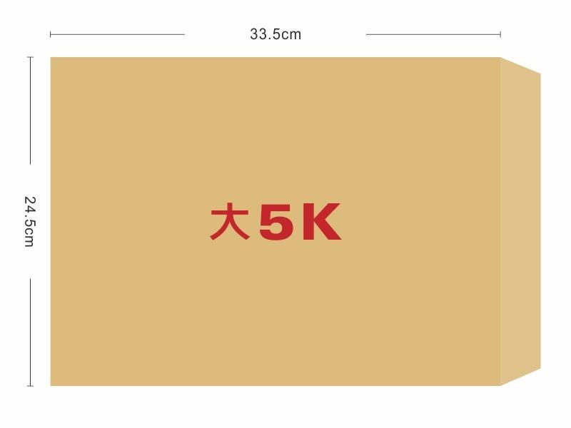 ★羅傑MORE★150P 大5K赤牛皮信封(24.5x33.5cm)1箱 500入(可加購單色印刷)