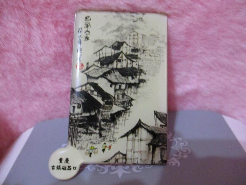 重慶古鎮磁器口景色 名片式 金屬鏡