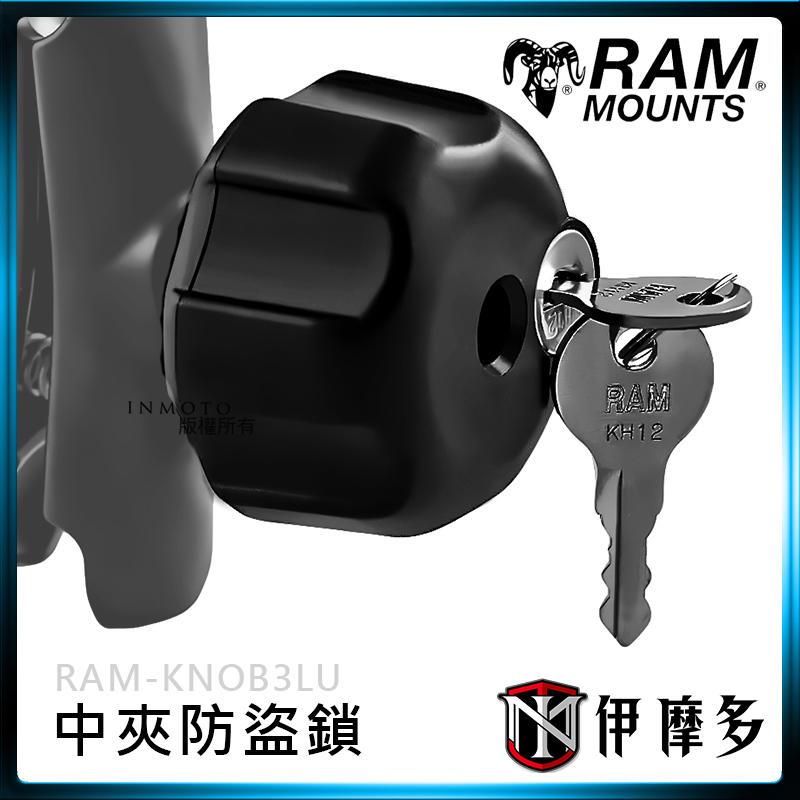 伊摩多※美國 RAM MOUNTS 中夾鑰匙鎖 RAM-KNOB3LU 手機導航架配件 防盜最佳選擇