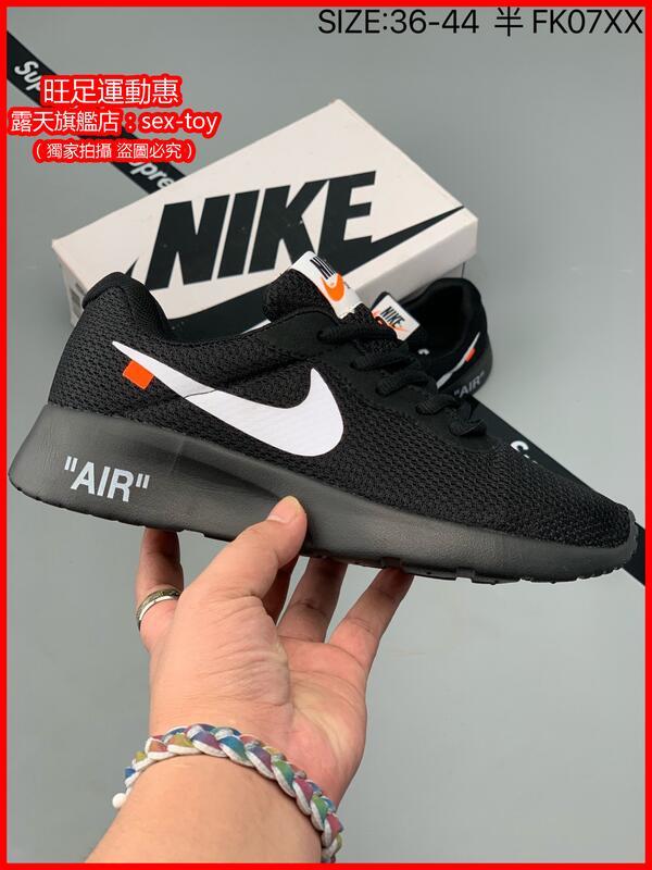 耐吉 Nike Tanjun 倫敦三代聯名款 超輕跑鞋 男鞋 女鞋 男運動鞋 休閒鞋 跑步鞋 情侶鞋 走路鞋