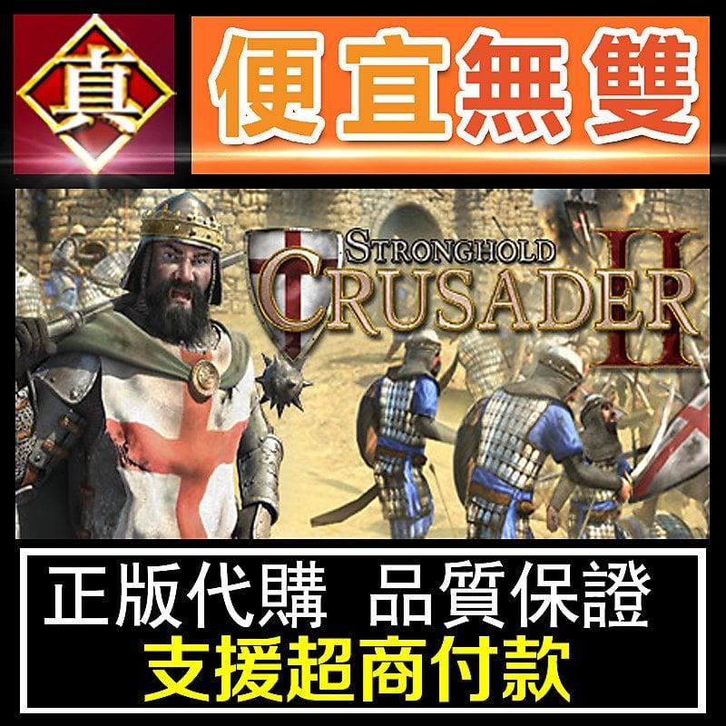 [真便宜無雙]STEAM●要塞攻防戰:十字軍2 標準版●要塞:十字軍東征2●Stronghold Crusader 2●PC 電腦版