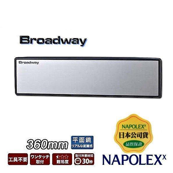 938嚴選 B館 日本精品 NAPOLEX BW-848 平面鏡 黑框 車內後視鏡 後照鏡 360mm 加大視野 不失真