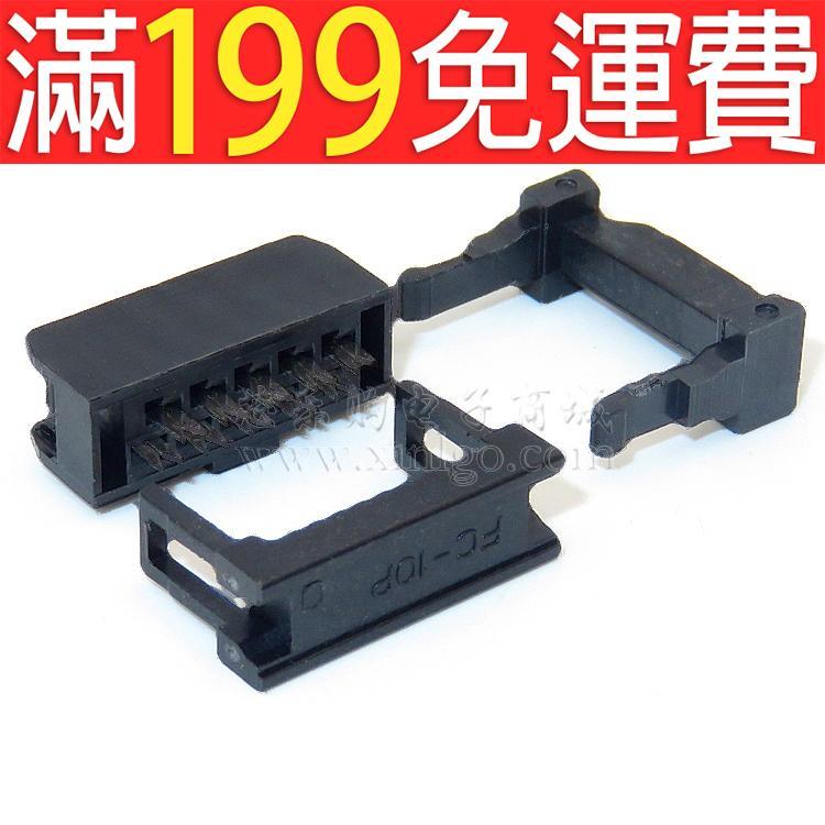 滿199免運壓線頭 FC-10P 2*5P 254mm間距 三件套 IDC壓線頭 牛角插頭 盒裝 230-03811