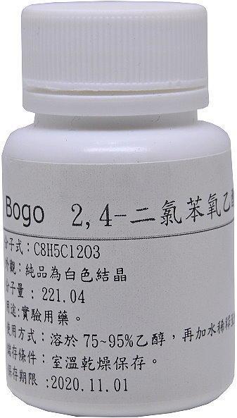 寶哥化工  實驗用  2,4-D 96% 10g
