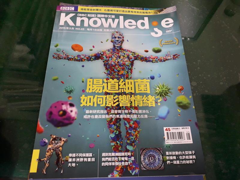 《BBC知識 國際中文版 Knowledge 2015年5月 No.45 腸道細菌如何影響情緒》無劃記57Q