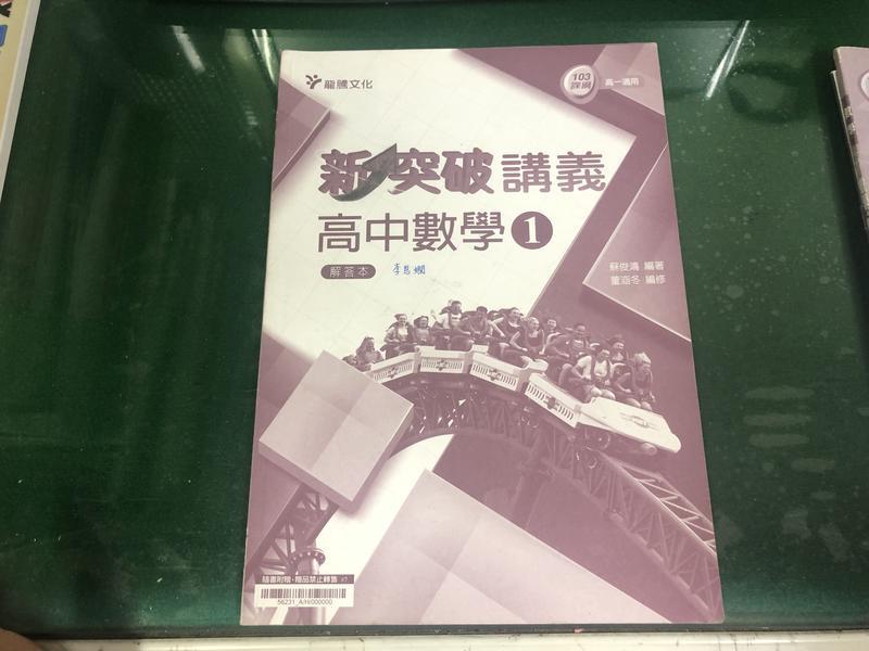 高中參考書 升大學 新突破講義 高中數學1 解答本 龍騰 無劃記 L91