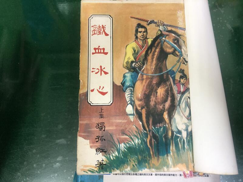 民國68年出版 武俠小說 鐵血冰心 上集 獨孤紅著 春秋出版社 側有章無劃記 K102