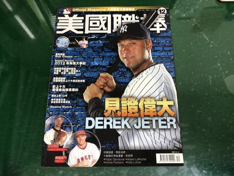 雜誌 MLB 美國職棒 棒球雜誌  NO.59 DEC 2012 12月號 無劃記 F50