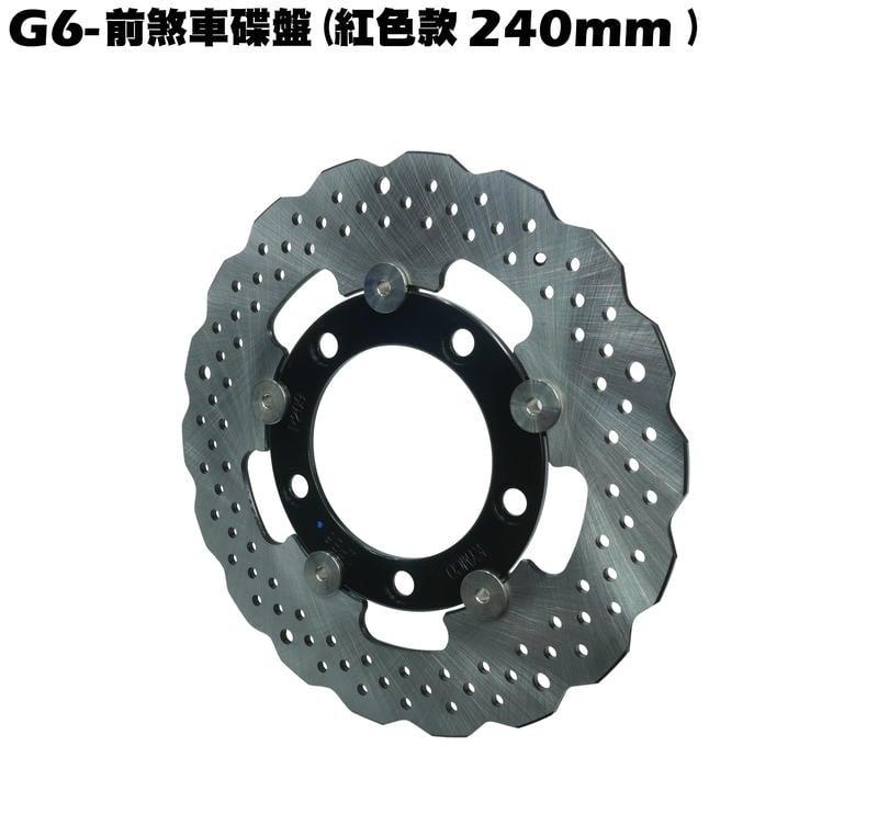 G6-浮動碟盤(黑色款)【正原廠零件、SR30FA、SR30GF、SR30GD、SR30GG、卡鉗來令片拉桿】