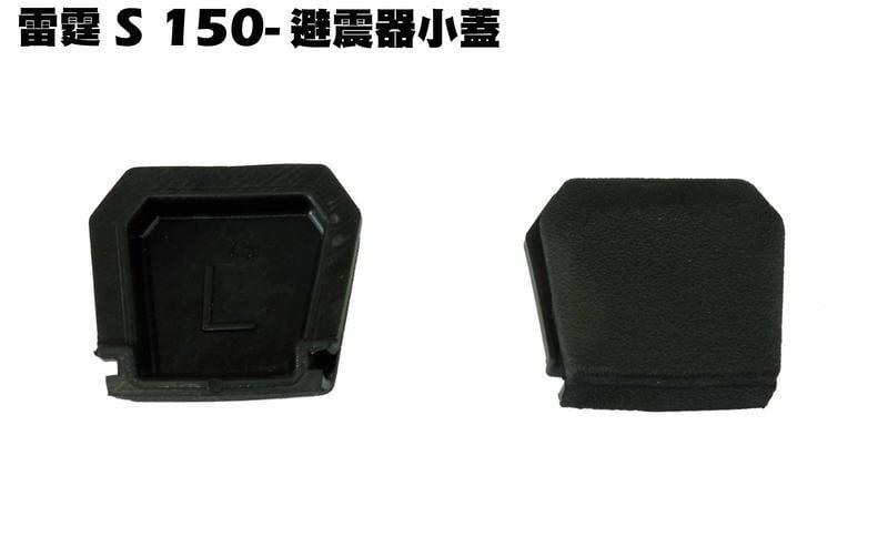 雷霆S 150-避震器小蓋($50/個)【正原廠零件、SR30JD、SR25JC、SR30JC、SR25JD、光陽】