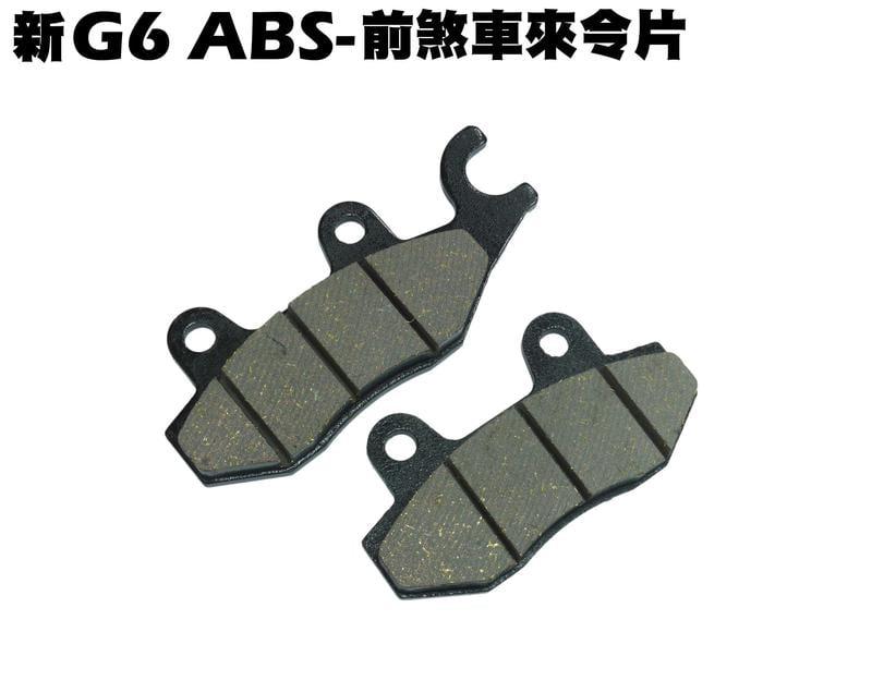 新G6 ABS-前煞車來令片【正原廠零件、SR30GD、SR30GJ、煞車卡鉗碟盤、油管、襯套彈簧片】