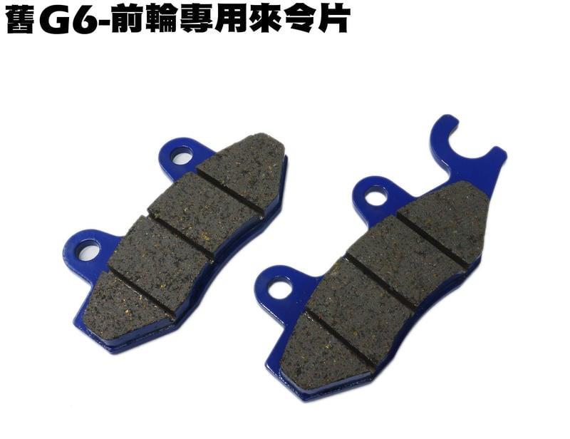 舊G6-前輪專用來令片【正原廠零件、SR30FA、SR25FD、SR30FD、SR25FC、碟盤、卡鉗】