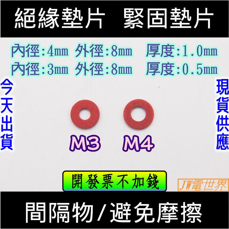 M3 M4 絕緣墊片 緊固墊片卡巴紙[電世界2000-115]