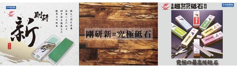【日本進口】 專業磨刀石NANIWA 蝦印 蝦牌 磨刀石 超級陶瓷 究極砥石 SS