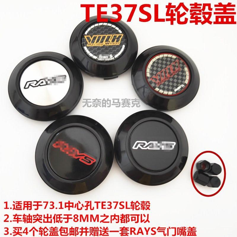 適用于TE37SL輪轂中心蓋改裝輪轂蓋RAYS輪蓋中心孔73.1MM18寸19寸