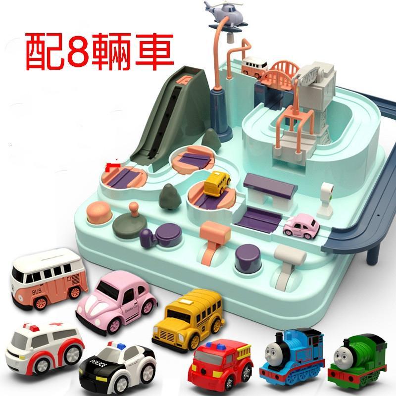 配8輛車 汽車闖關大冒險 日本熱銷臉書同款 軌道車兒童軌道停車場 小火車 托思奇馬卡龍色 兒童益智玩具禮品玩具車