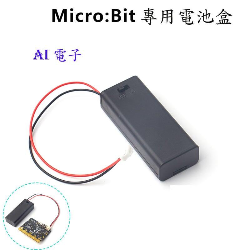 【AI電子】*micro:bit電池盒2節4號micro:bit電池盒 帶蓋開關配PH2.0端子